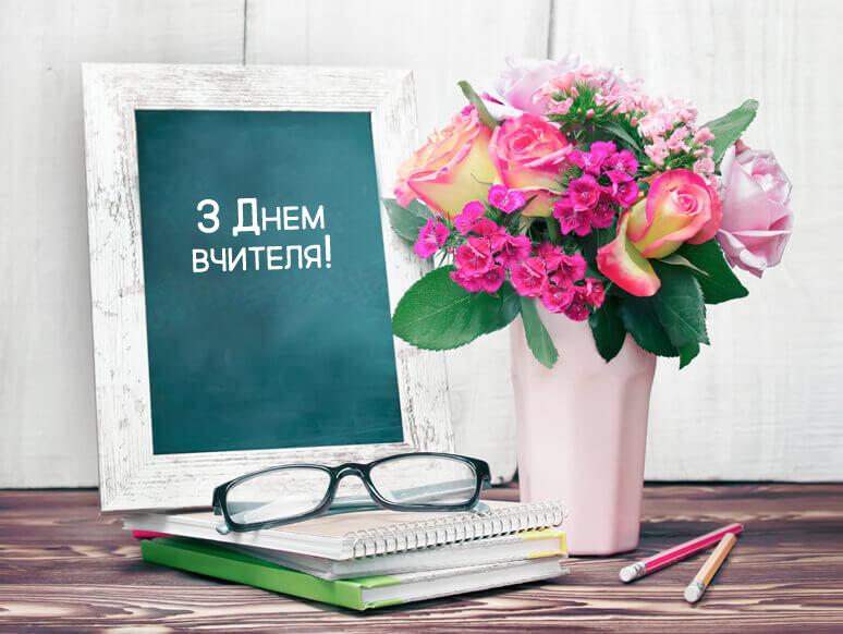 Картинки по запросу вітання з днем вчителя фото