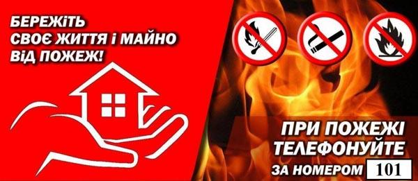 Картинки по запросу бережіть своє житло від пожежної безпеки