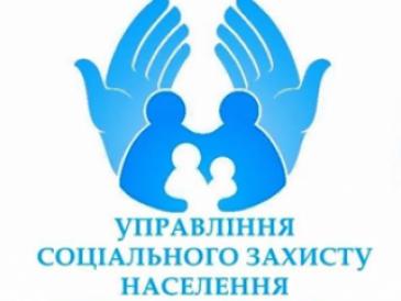Управління соціального захисту населення військово-цивільної адміністрації міста Торецьк Донецької області інформує.